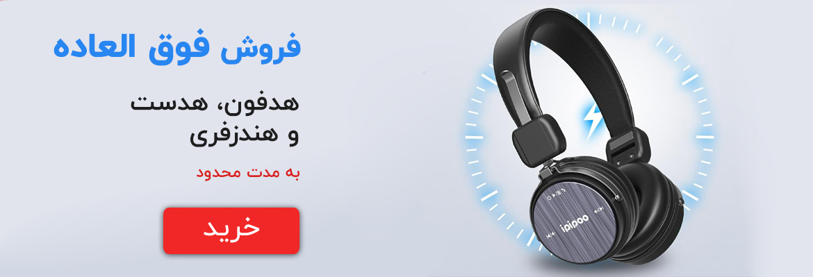 headphone-category-banner