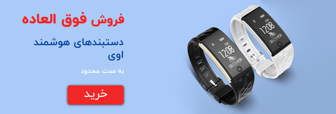 smartband-category-banner